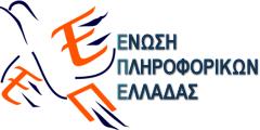 Ένωση Πληροφορικών Ελλάδας